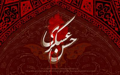 گزیده ایی از زندگی و سخنان حضرت امام حسن عسکری (علیه السلام)