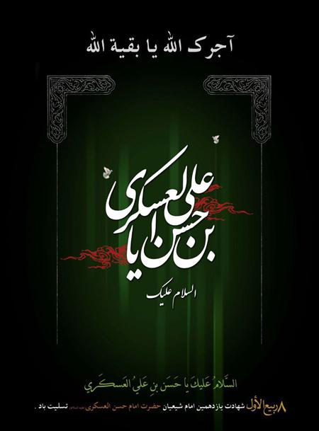 pictiur4 martyrdom2 imamaskari2 1